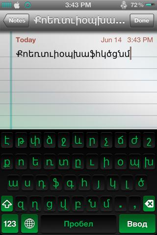 Download 5 Row ArmenKeyboard for iPhone 1.0-1
