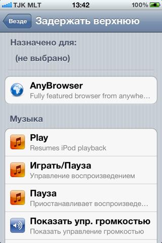 Download AnyBrowser 1.8