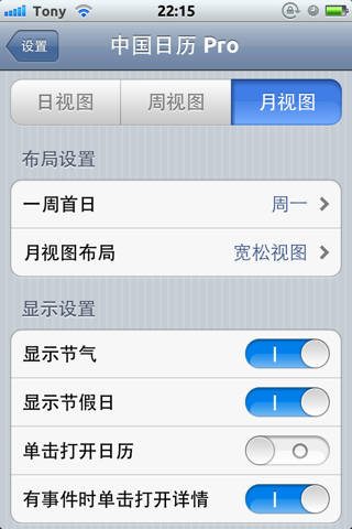Download Chinese Calendar Pro for Notification Center 1.6.1-2