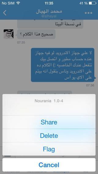 Download Nourania 1.0-2